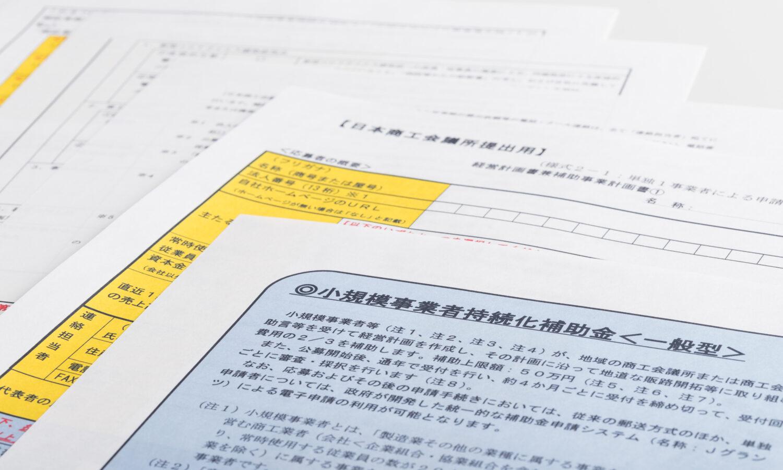 補助金の申請書の書き方
