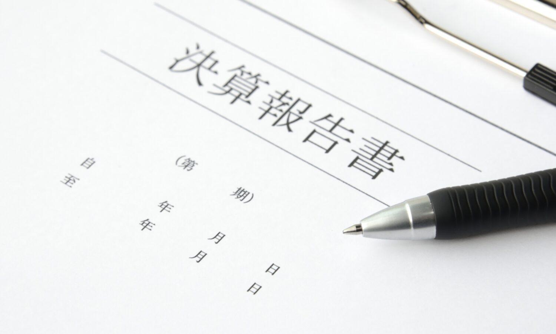 事業再構築補助金の加点項目